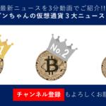 グンちゃんの仮想通貨3大ニュースまとめ