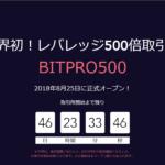 BITPRO500【世界初レバレッジ500倍取引所】の特徴・先行登録