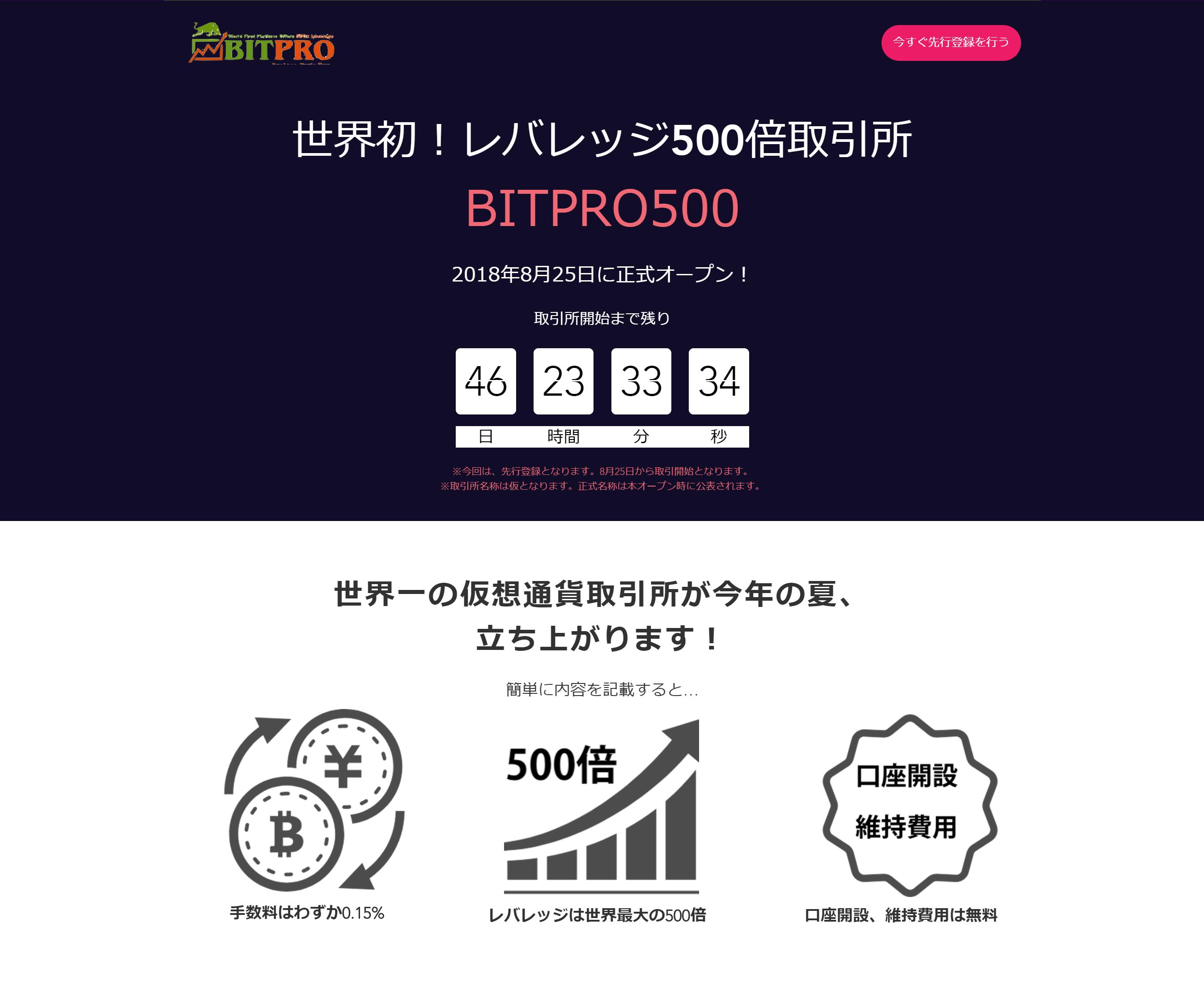 仮想通貨、ICO、AirDrop、エアドロップ、始め方、基礎、基本、仮想通貨とは何か、ビットコイン、購入、BITPRO500、ビットプロ500、取引所、レバレッジ500倍