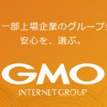 GMOコインの概要・特徴・登録方法【図解でわかりやすくご紹介】