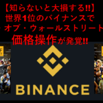 世界1取引所Binance(バイナンス)で910億円分の価格操作!!