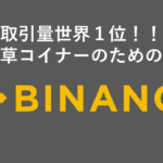 Binance(バイナンス)の特徴・概要・登録方法【図解でわかりやすくご紹介】