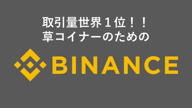 Binance(バイナンス)おすすめ口座登録