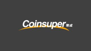 Coinsuper(コインスーパー)の概要・特徴・登録方法【図解でわかりやすくご紹介】