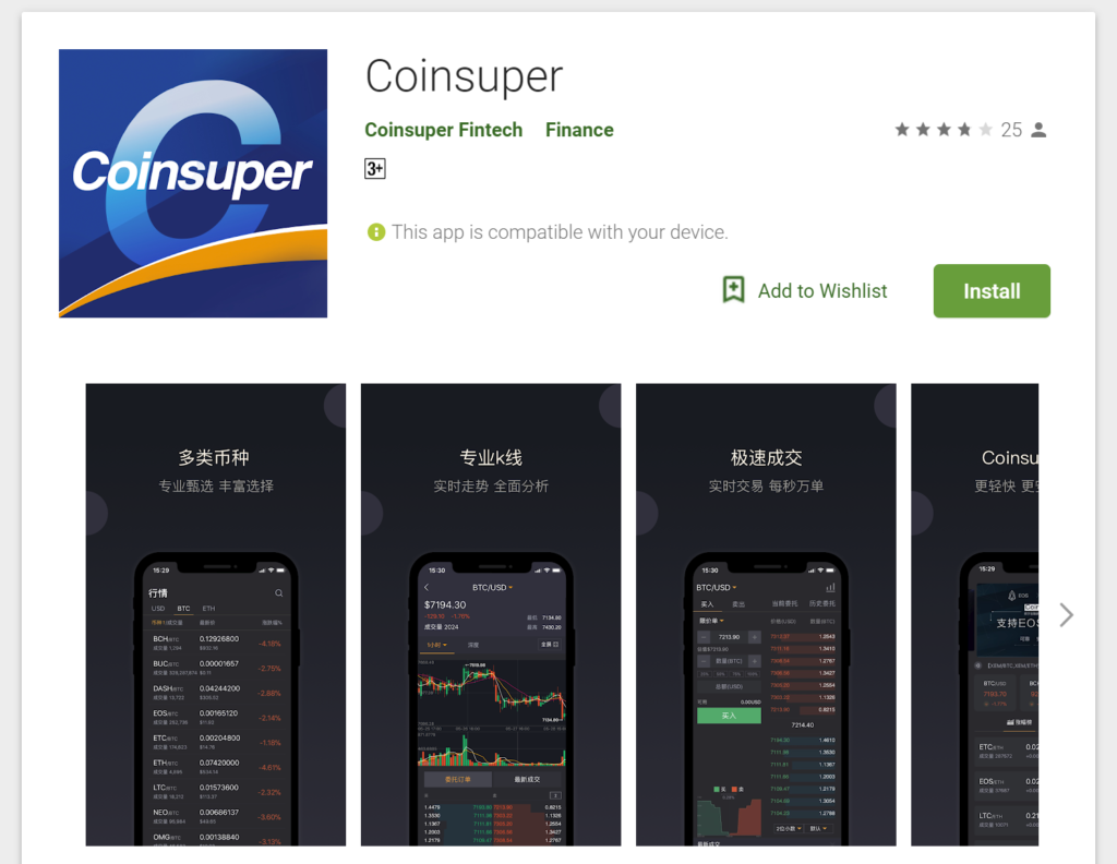 スマホアプリの提供【Coinsuper(コインスーパー)】