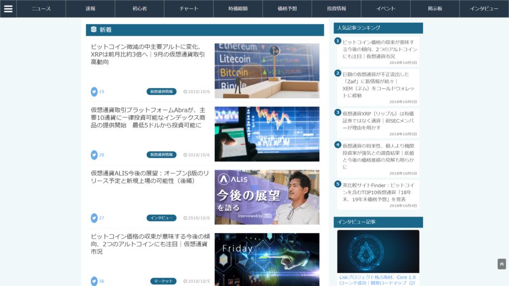 CoinPost -仮想通貨情報サイト