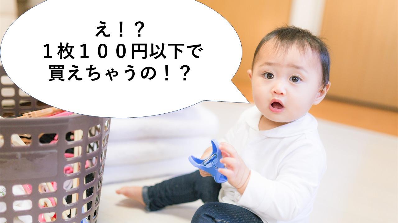 100円以下で1枚買える仮想通貨ランキングTOP3