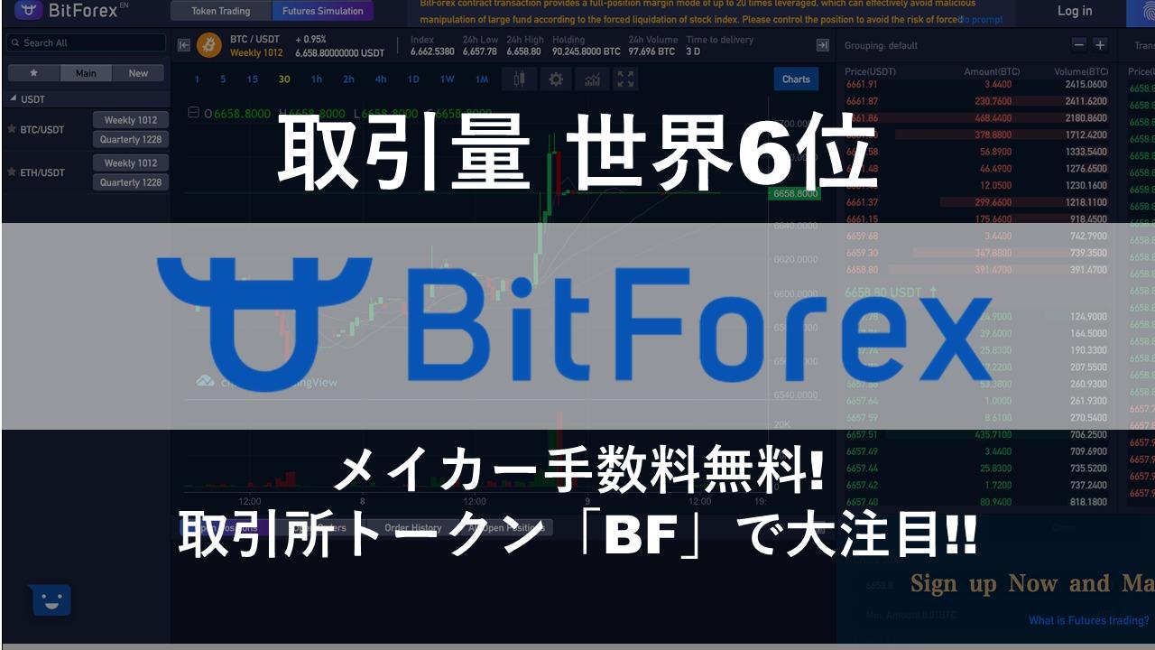 BitForex(ビットフォレックス)BFトークン取引量6位