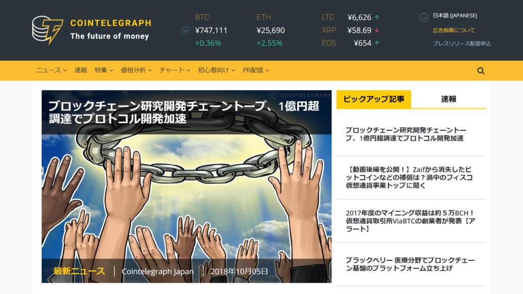 コインテレグラフ日本版 │ 国内最大級の仮想通貨ニュースサイト - https___jp.cointelegraph.com_