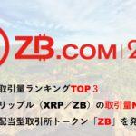 ZB.COMとZBトークンの特徴と登録・本人確認の方法【海外取引所】