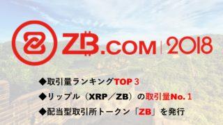 ZB.COM(ジービードットコム)